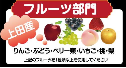 「フルーツ部門」りんご・ぶどう・ベリー類・いちご、桃、梨 上記のフルーツを1種類以上を使用してください