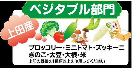 「ベジタブル部門」ブロッコリー・ミニトマト・ズッキーニ・きのこ・大豆・大根・米 上記の野菜を1種類以上を使用してください